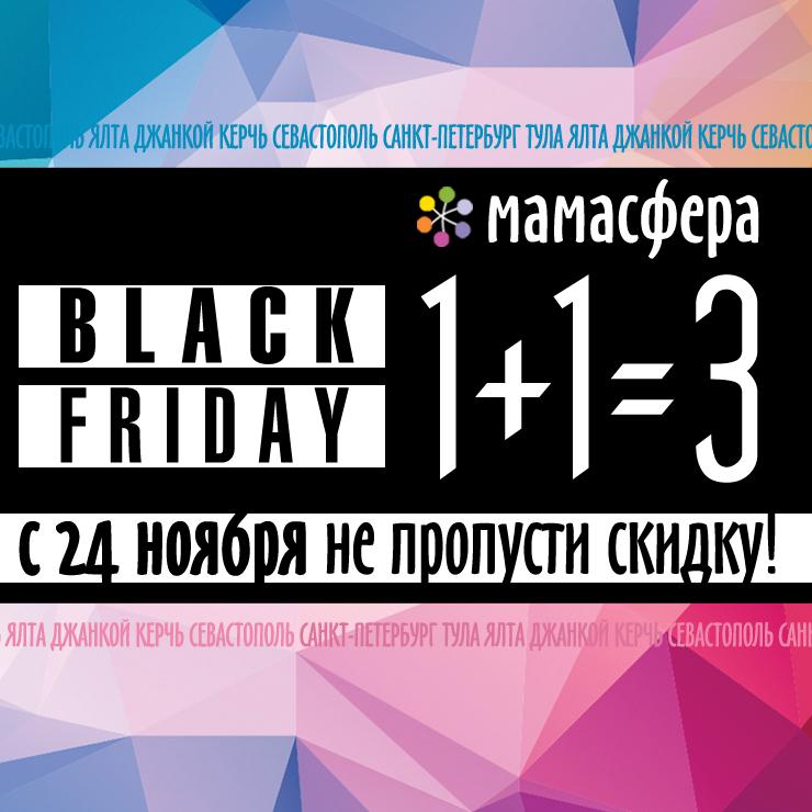 Чёрная пятница 2017!
